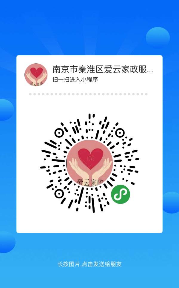 南京市秦淮区爱云家政服务中心