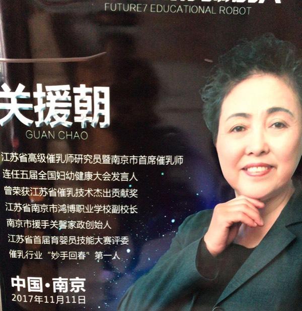 南京援手关馨母婴保健服务中心。