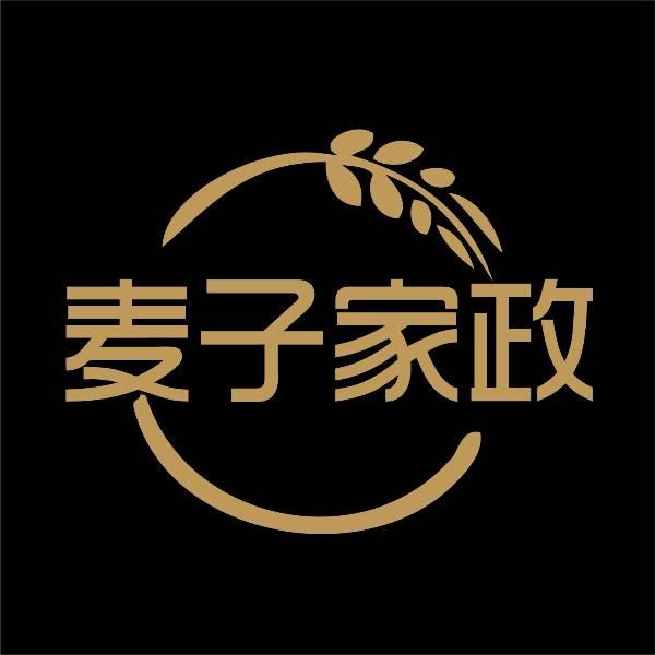 上海麦子家政服务有限公司