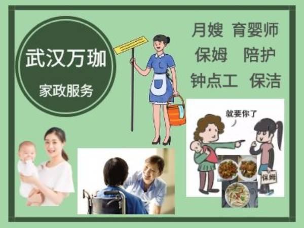 武汉万珈家政服务有限公司