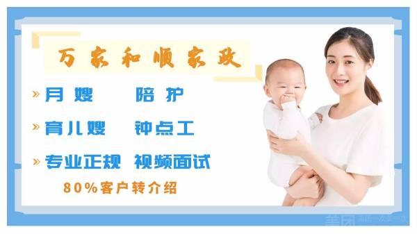 北京万家和顺家政服务有限公司