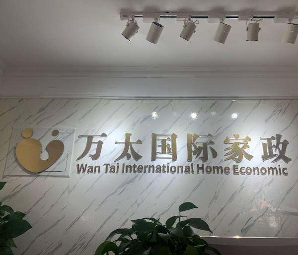 深圳市万太国际家政服务有限公司