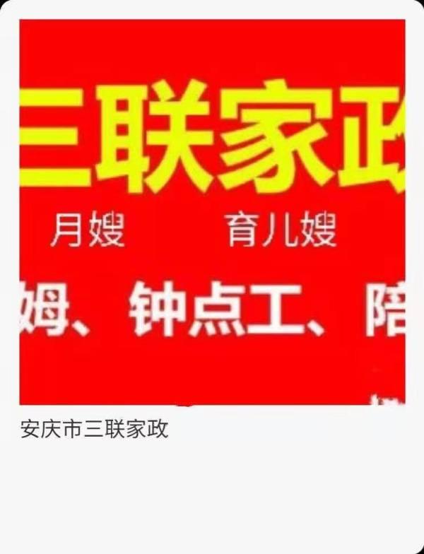 安庆三联家政服务公司