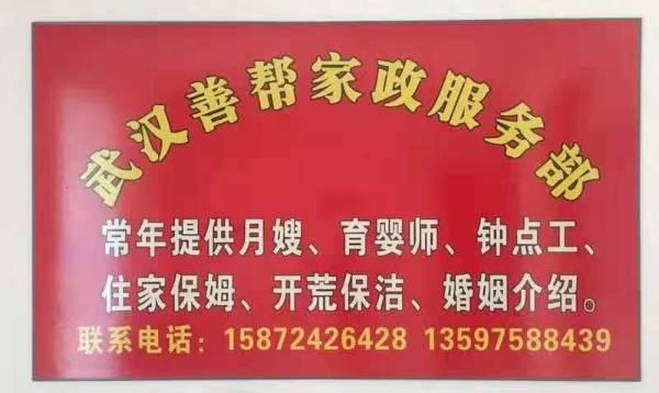 武汉市洪山区善帮家政服务部