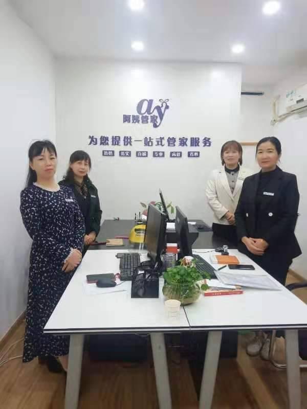 武汉禾苗家政服务有限公司