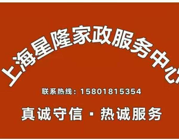 上海星隆家政服务中心