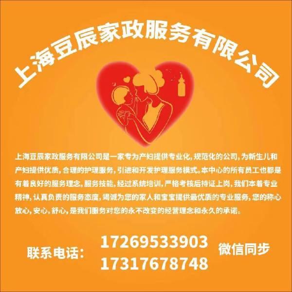上海豆辰家政服务公司