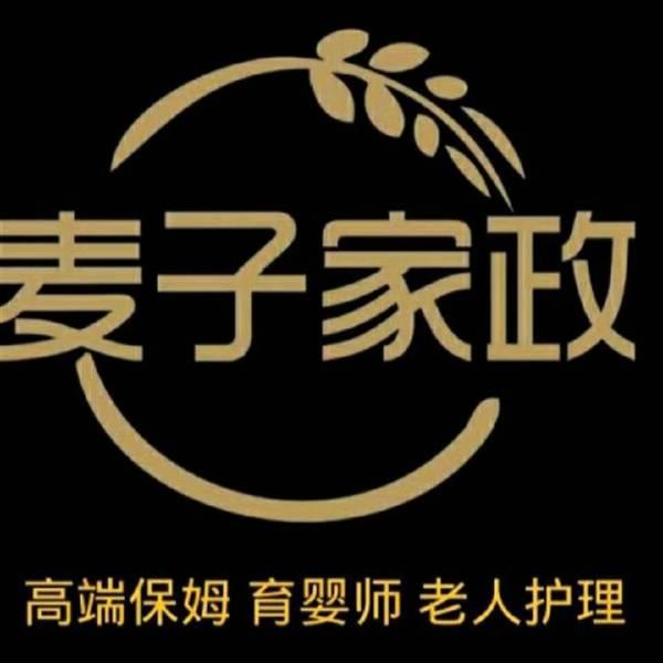 上海麦子家政服务专注家政15年