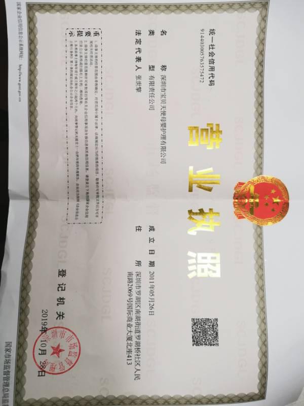 深圳市宝贝天使母婴护理有限公司