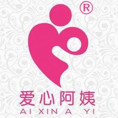 南京爱心阿姨家政服务有限公司