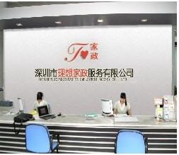 深圳市理想家政服务有限公司