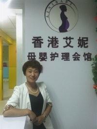 香港艾妮母婴护理会馆(邢台爱你分部)