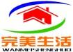 北京完美生活家政服务公司