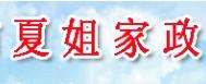南宁市夏姐家政服务中心