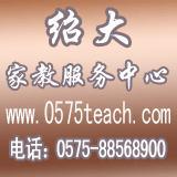 绍兴市越城区绍大家教信息服务部