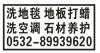 青岛林华清洗服务有限公司