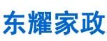 宁夏东耀家政服务有限公司