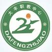 大丰社区培训学院
