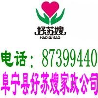 阜宁县好苏嫂家政服务中心