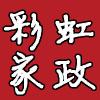 淮南市田家庵区彩虹家政服务中心