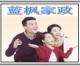 聊城蓝枫合乐彩票app下载