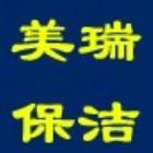 邯郸市美瑞保洁有限公司
