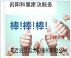 贵阳和馨家政服务有限公司