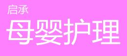 济宁启承家政服务部