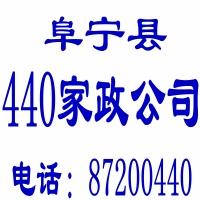 盐城市阜宁县事事灵家政服务公司
