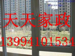 忻州天天家政保洁装饰有限公司