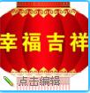 宁波幸福吉祥家庭服务有限公司