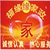 珠海市南屏福缘缘家政服务部