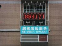 西安鹏辉家庭服务有限公司