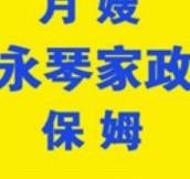 宁夏永琴房产家政保洁公司