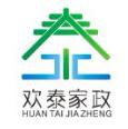 柳州市欢泰家政服务有限公司