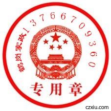 鹤岗家政服务公司