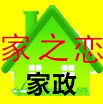 苏州家之恋家政服务有限公司