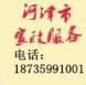 河津家政服务公司
