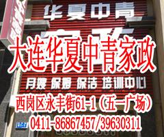 大连华夏中青家政服务有限公司