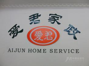 广元爱君家政服务公司
