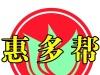 南京惠多帮家政服务有限公司