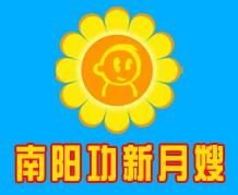 上海功新月嫂南阳分公司