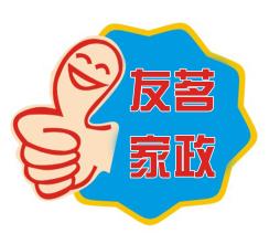 南宁市友茗家政服务部