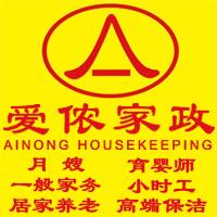 北京市爱侬家政服务有限责任公司