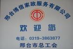 河北邢台博信家政服务有限公司
