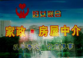 临洮妇女联合家政服务公司