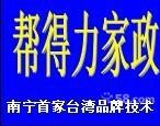 南宁市帮得力家政服务有限公司