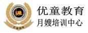 广州优童月嫂培训基地