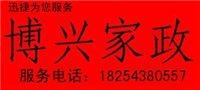 博兴县迅捷家政有限责任公司