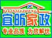 武汉宜昕家政服务中心